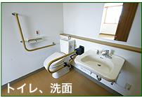 トイレ、洗面